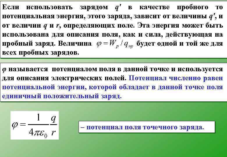 Если использовать зарядом q' в качестве пробного то потенциальная энергия, этого заряда, зависит от