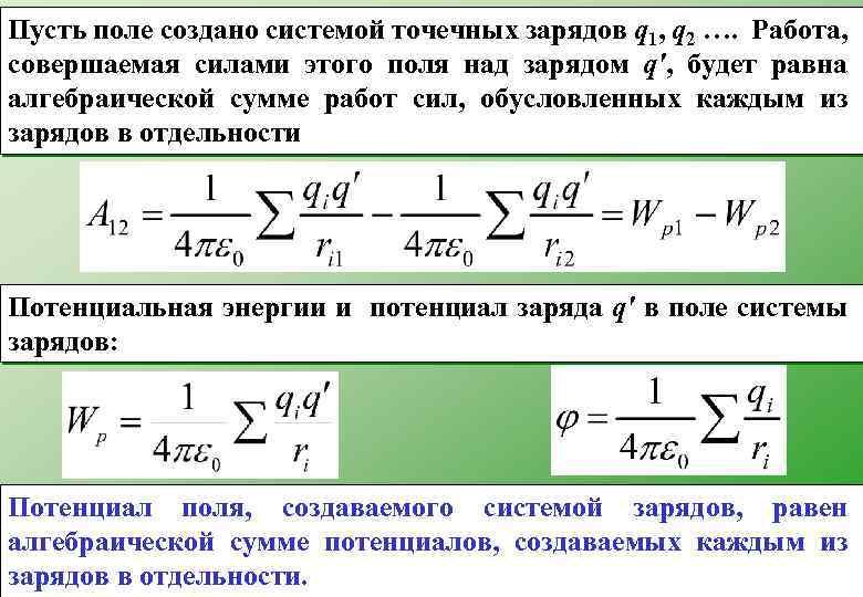 Пусть поле создано системой точечных зарядов q 1, q 2 …. Работа, совершаемая силами