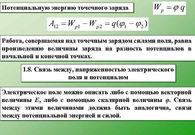 Потенциальную энергию точечного заряда Работа, совершаемая над точечным зарядом силами поля, равна произведению величины