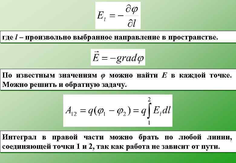 где l – произвольно выбранное направление в пространстве. По известным значениям φ можно найти