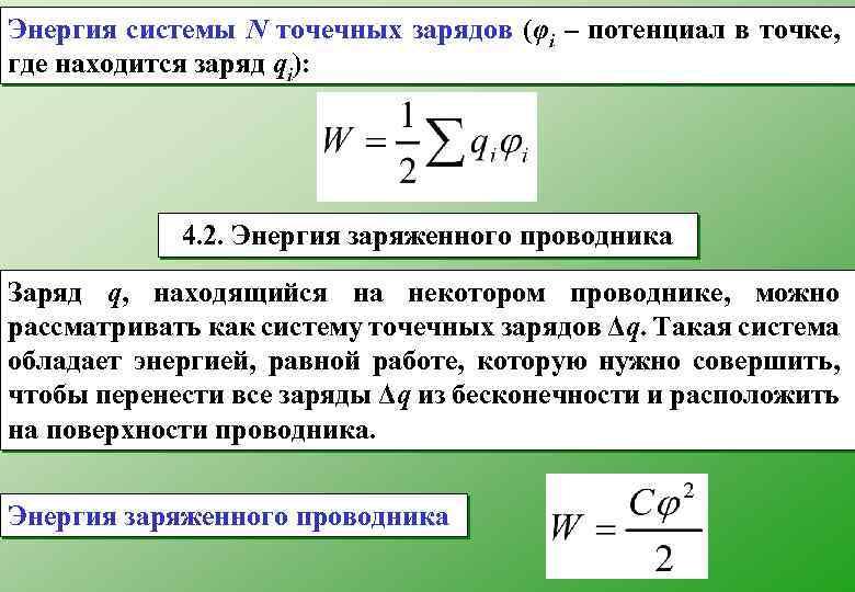 Энергия системы N точечных зарядов (φi – потенциал в точке, где находится заряд qi):
