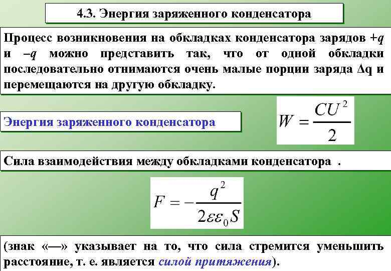 4. 3. Энергия заряженного конденсатора Процесс возникновения на обкладках конденсатора зарядов +q и –q