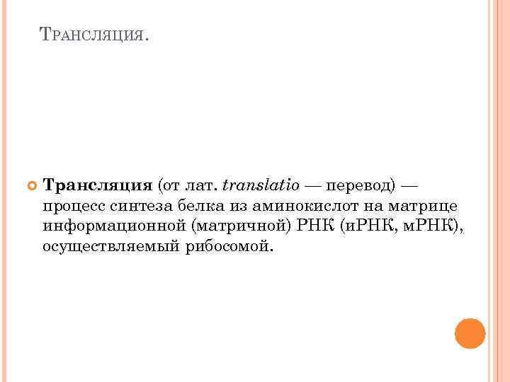 ТРАНСЛЯЦИЯ. Трансляция (от лат. translatio — перевод) — процесс синтеза белка из аминокислот на