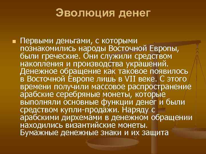 Эволюция денег n Первыми деньгами, с которыми познакомились народы Восточной Европы, были греческие. Они