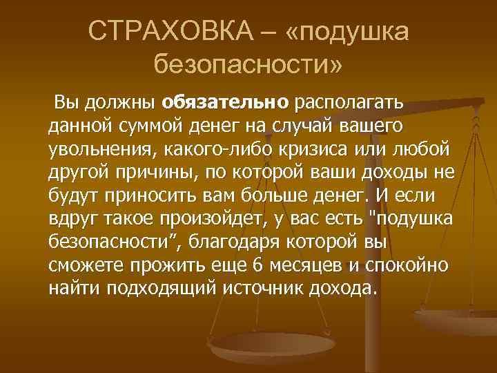 СТРАХОВКА – «подушка безопасности» Вы должны обязательно располагать данной суммой денег на случай вашего
