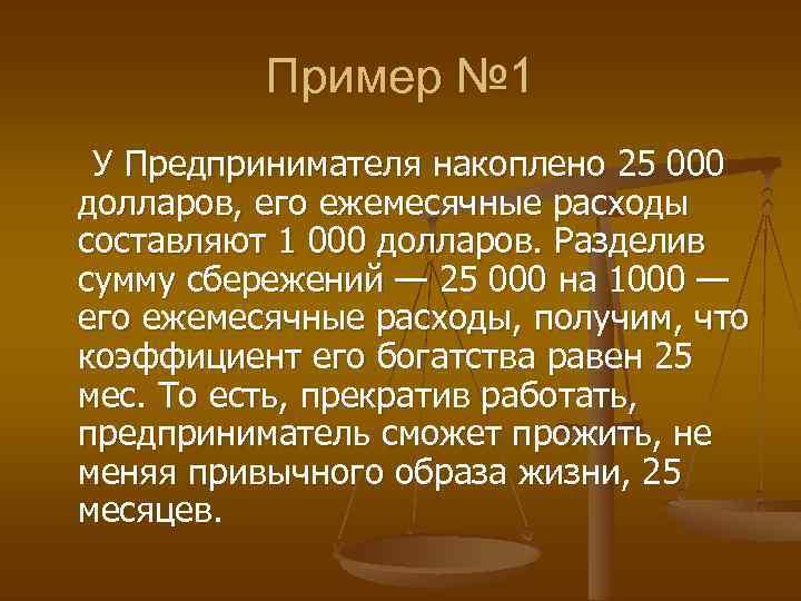 Пример № 1 У Предпринимателя накоплено 25 000 долларов, его ежемесячные расходы составляют 1