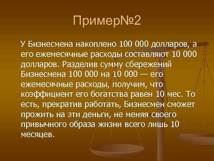Пример№ 2 У Бизнесмена накоплено 100 000 долларов, а его ежемесячные расходы составляют 10