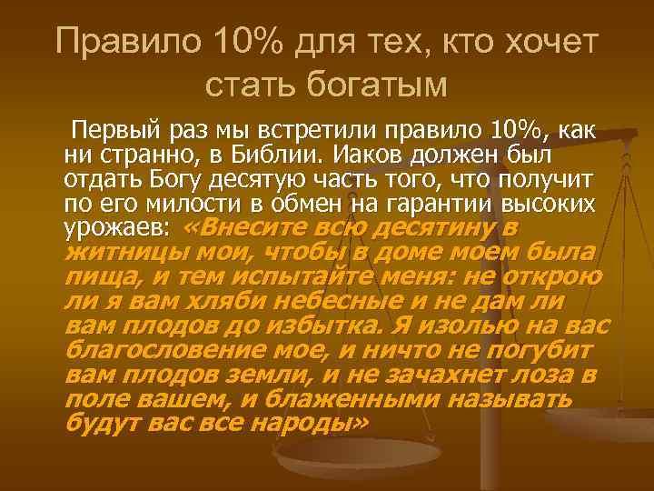 Правило 10% для тех, кто хочет стать богатым Первый раз мы встретили правило 10%,