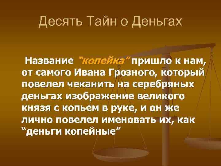 """Десять Тайн о Деньгах Название """"копейка"""" пришло к нам, от самого Ивана Грозного, который"""