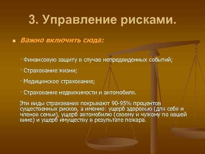 3. Управление рисками. n Важно включить сюда: · Финансовую защиту в случае непредвиденных событий;