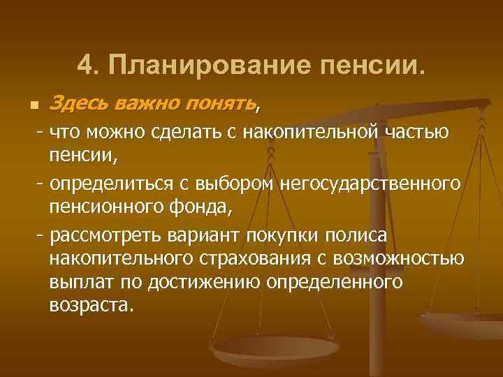 4. Планирование пенсии. n Здесь важно понять, - что можно сделать с накопительной частью