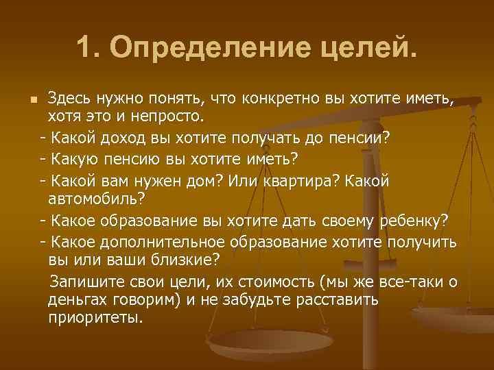 1. Определение целей. Здесь нужно понять, что конкретно вы хотите иметь, хотя это и