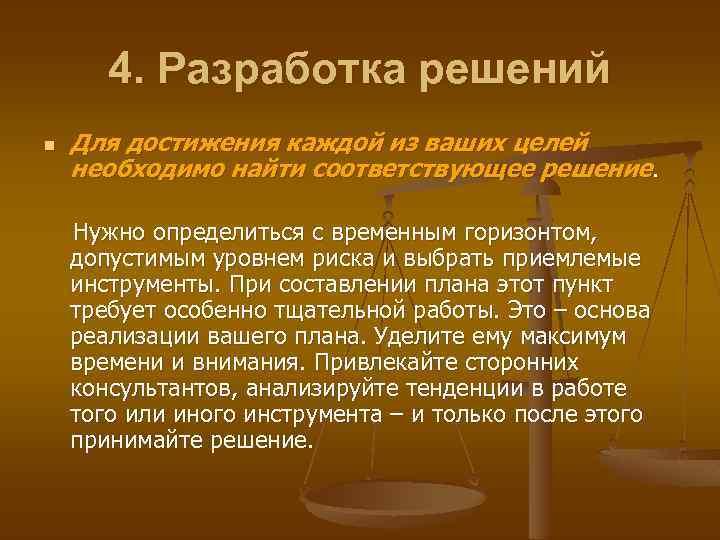 4. Разработка решений n Для достижения каждой из ваших целей необходимо найти соответствующее решение.