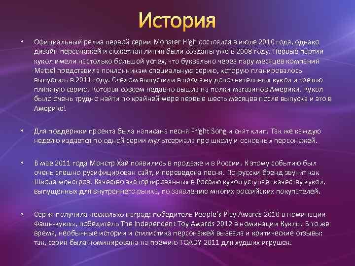 История • Официальный релиз первой серии Monster High состоялся в июле 2010 года, однако