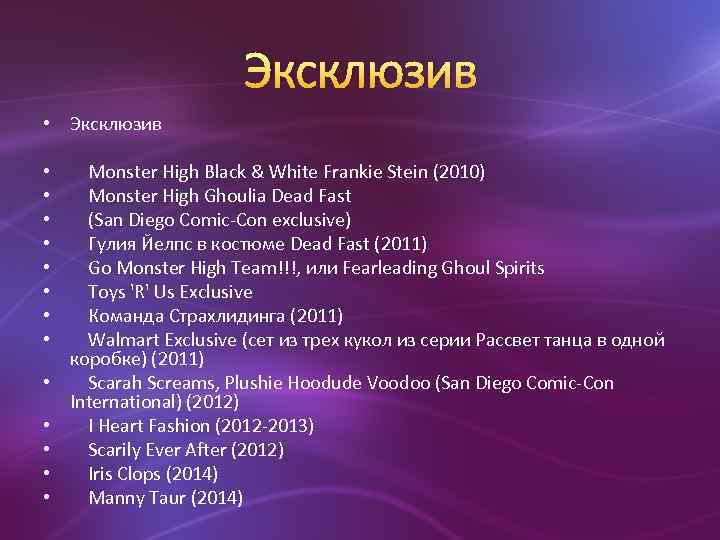 Эксклюзив • • • • Monster High Black & White Frankie Stein (2010) Monster