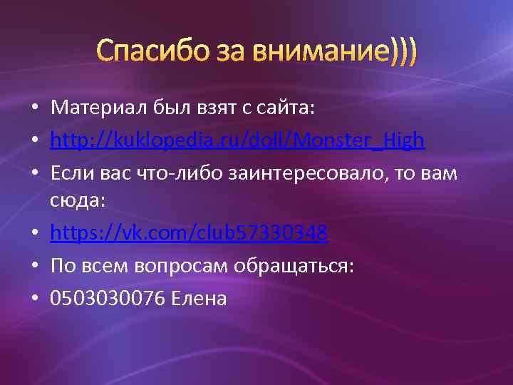 Спасибо за внимание))) • Материал был взят с сайта: • http: //kuklopedia. ru/doll/Monster_High •