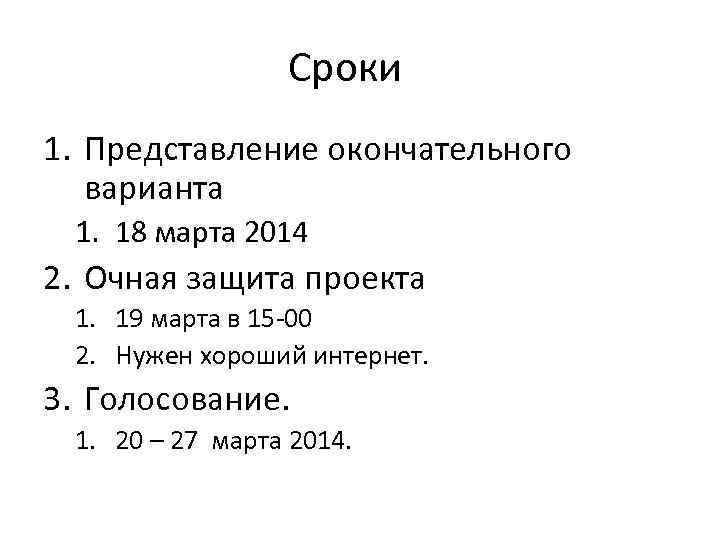 Сроки 1. Представление окончательного варианта 1. 18 марта 2014 2. Очная защита проекта 1.