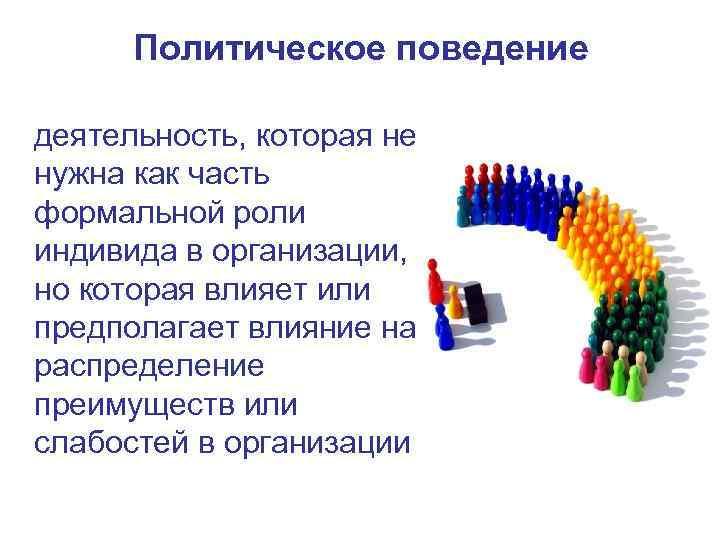 Политическое поведение деятельность, которая не нужна как часть формальной роли индивида в организации, но