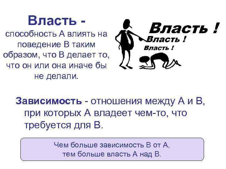 Власть способность А влиять на поведение В таким образом, что В делает то, что