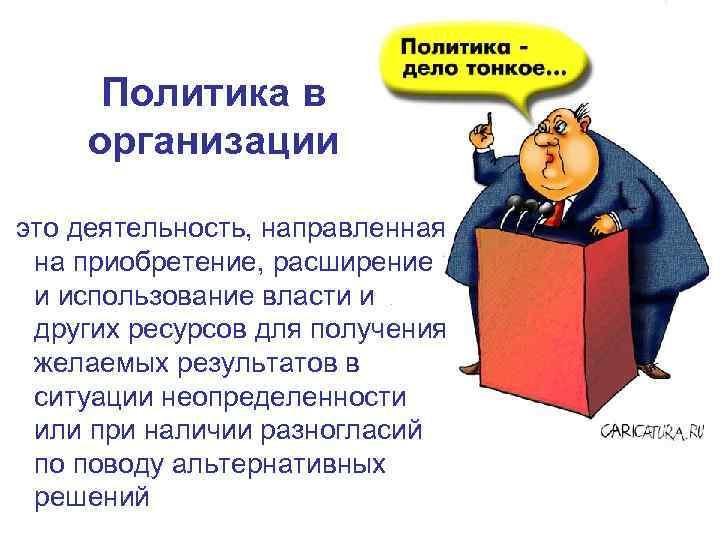 Политика в организации это деятельность, направленная на приобретение, расширение и использование власти и других