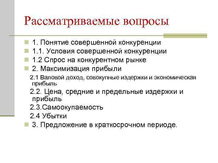 Рассматриваемые вопросы n n 1. Понятие совершенной конкуренции 1. 1. Условия совершенной конкуренции 1.