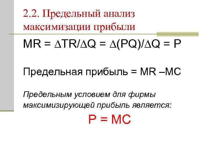 2. 2. Предельный анализ максимизации прибыли MR = ∆TR/∆Q = ∆(PQ)/∆Q = P Предельная