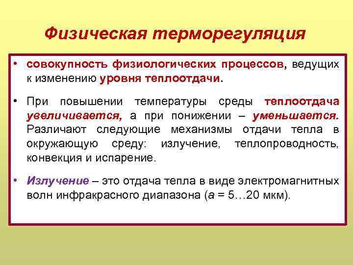 Физическая терморегуляция • совокупность физиологических процессов, ведущих к изменению уровня теплоотдачи. • При повышении