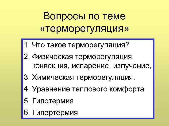 Вопросы по теме «терморегуляция» 1. Что такое терморегуляция? 2. Физическая терморегуляция: конвекция, испарение, излучение,