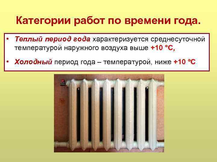 Категории работ по времени года. • Теплый период года характеризуется среднесуточной температурой наружного воздуха