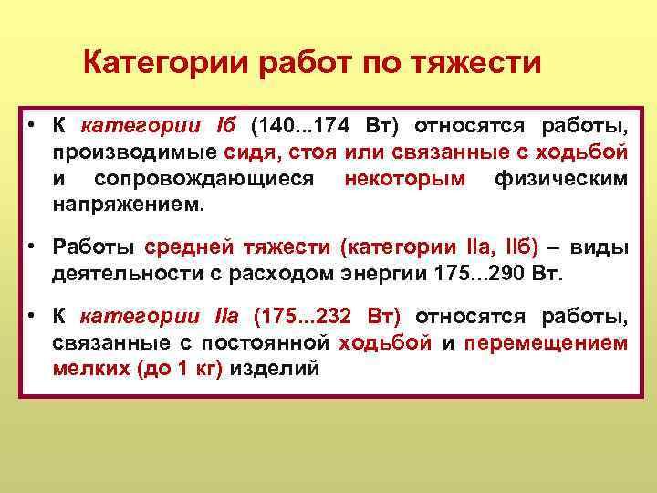 Категории работ по тяжести • К категории Iб (140. . . 174 Вт) относятся