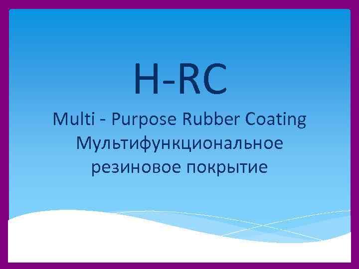 H-RC Multi - Purpose Rubber Coating Мультифункциональное резиновое покрытие