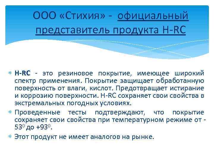 ООО «Стихия» - официальный представитель продукта H-RC - это резиновое покрытие, имеющее широкий спектр