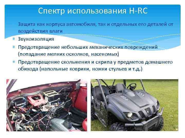 Спектр использования H-RC Защита как корпуса автомобиля, так и отдельных его деталей от воздействия