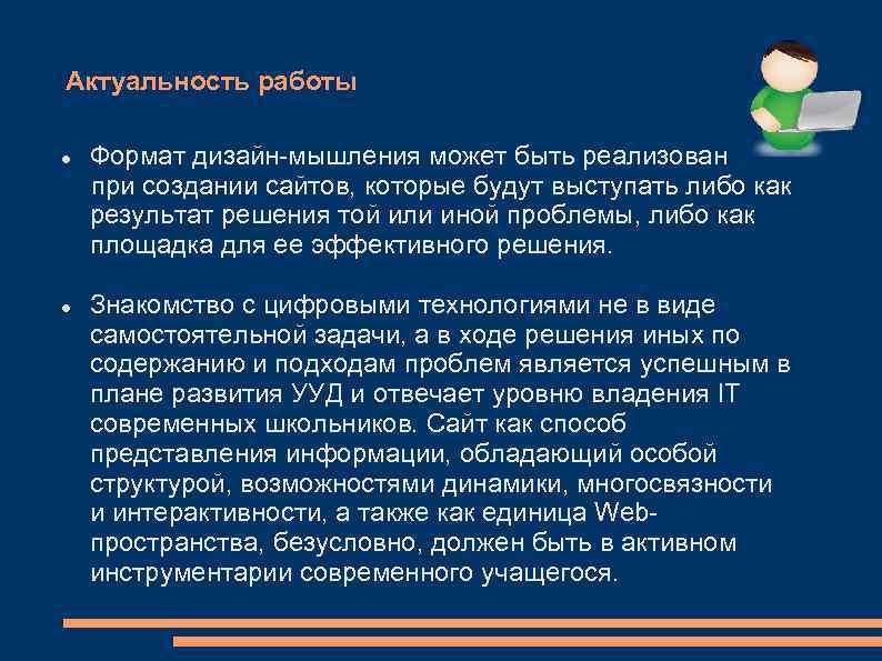 Актуальность создания сайта образовательного учреждения создание сайтов эстония