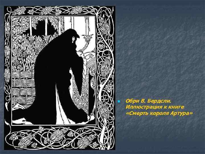 n Обри В. Бердсли. Иллюстрация к книге «Смерть короля Артура»