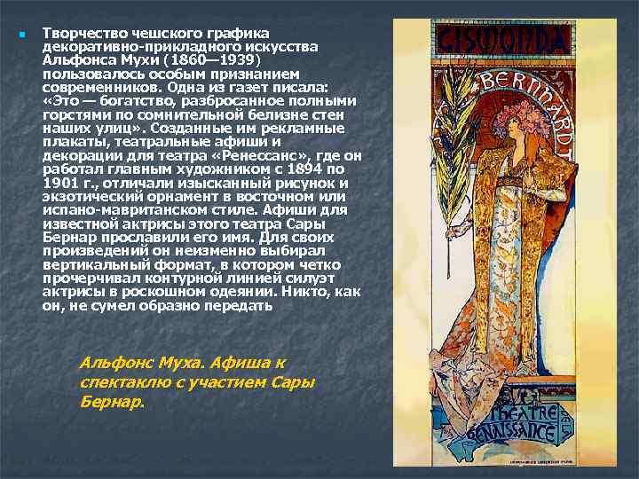 n Творчество чешского графика декоративно-прикладного искусства Альфонса Мухи (1860— 1939) пользовалось особым признанием современников.