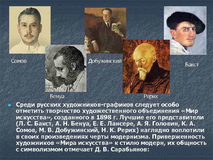 Сомов Добужинский Бенуа n Бакст Рерих Среди русских художников-графиков следует особо отметить творчество художественного