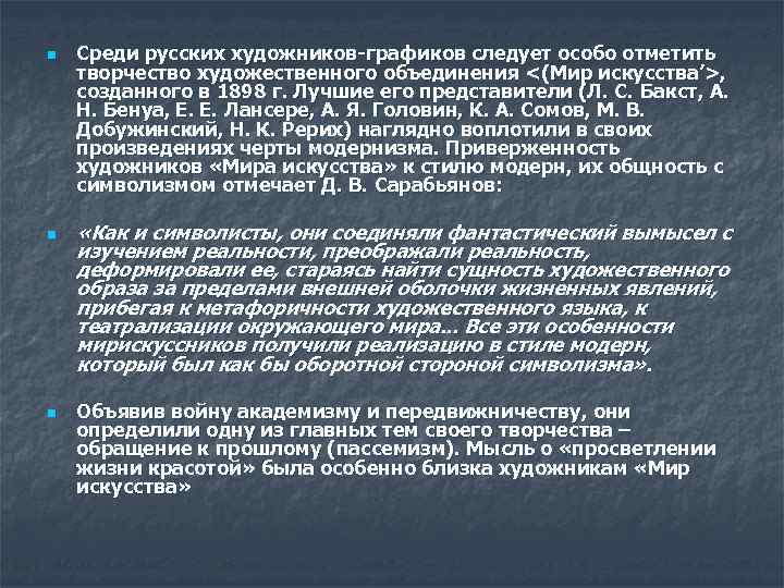 n n n Среди русских художников-графиков следует особо отметить творчество художественного объединения <(Мир искусства'>,