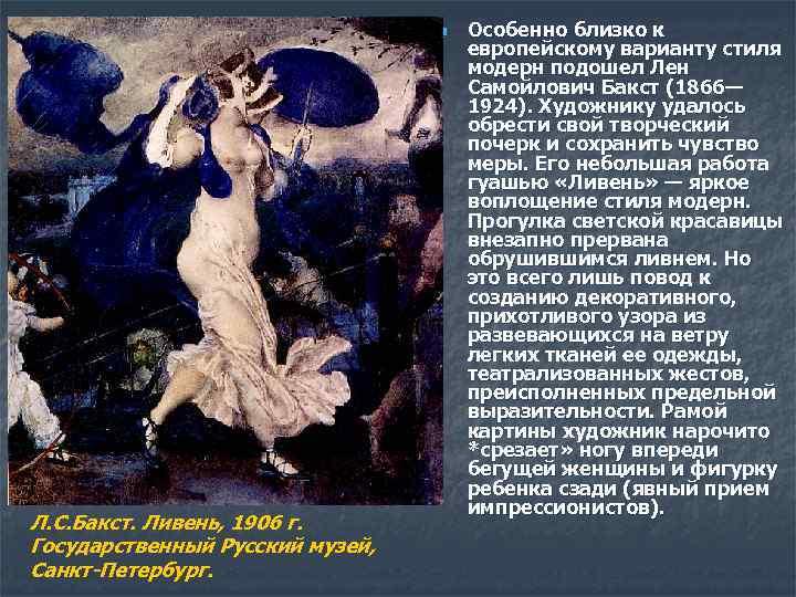 n Л. С. Бакст. Ливень, 1906 г. Государственный Русский музей, Санкт-Петербург. Особенно близко к