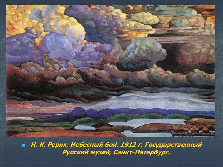 n Н. К. Рерих. Небесный бой. 1912 г. Государственный Русский музей, Санкт-Петербург.