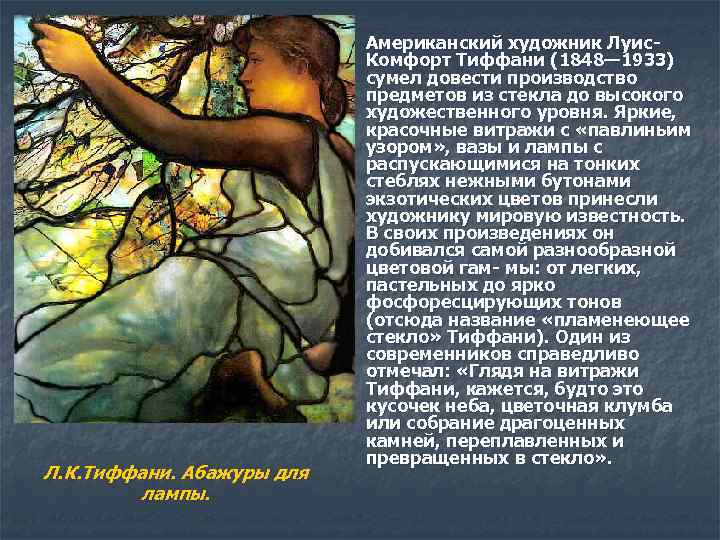 n Л. К. Тиффани. Абажуры для лампы. Американский художник Луис. Комфорт Тиффани (1848— 1933)