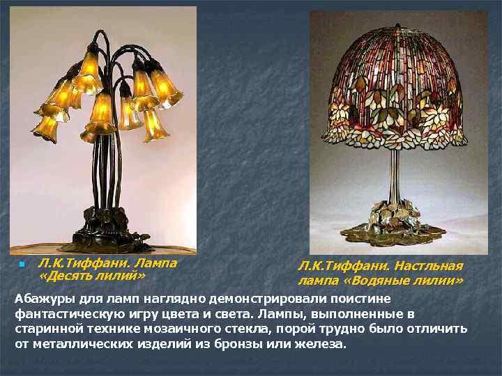 n Л. К. Тиффани. Лампа «Десять лилий» Л. К. Тиффани. Настльная лампа «Водяные лилии»