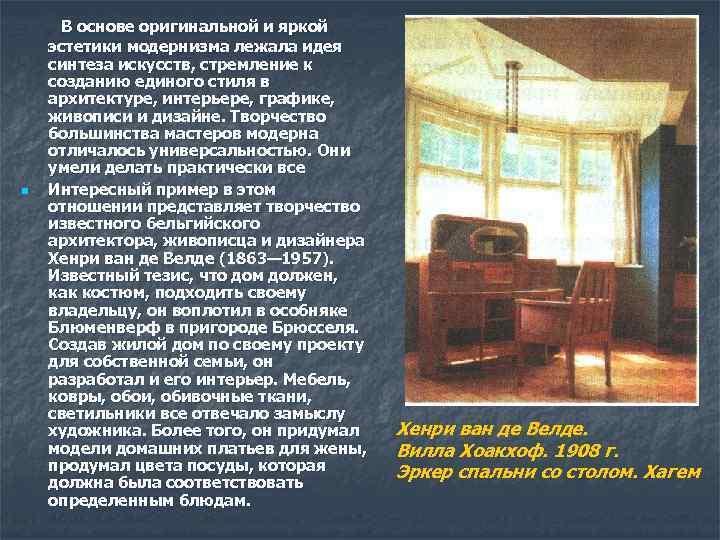 n В основе оригинальной и яркой эстетики модернизма лежала идея синтеза искусств, стремление к