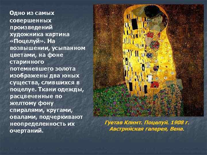 Одно из самых совершенных произведений художника картина «Поцелуй» . На возвышении, усыпанном цветами, на