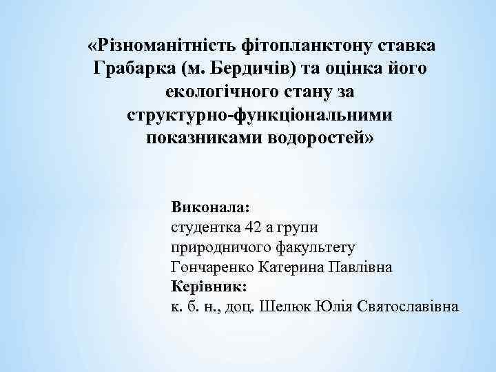 «Різноманітність фітопланктону ставка Грабарка (м. Бердичів) та оцінка його екологічного стану за структурно-функціональними