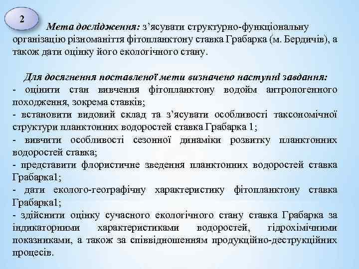 2 Мета дослідження: з'ясувати структурно-функціональну організацію різноманіття фітопланктону ставка Грабарка (м. Бердичів), а також