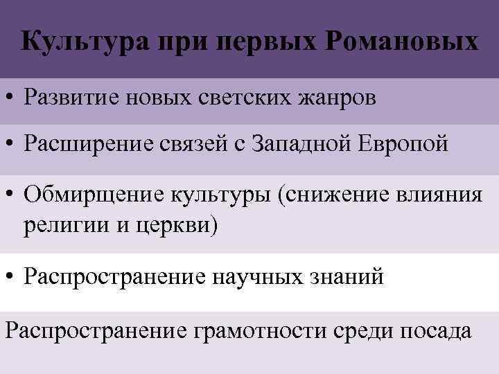 Культура при первых Романовых • Развитие новых светских жанров • Расширение связей с Западной