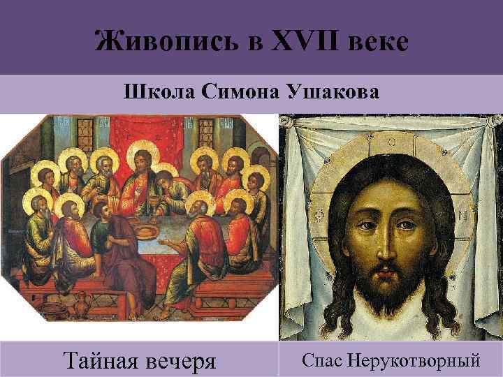 Живопись в XVII веке Школа Симона Ушакова Тайная вечеря Спас Нерукотворный