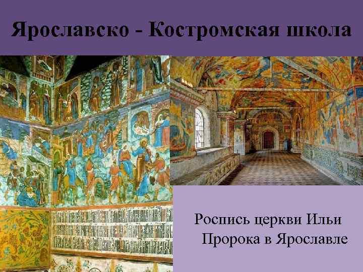 Ярославско - Костромская школа Роспись церкви Ильи Пророка в Ярославле