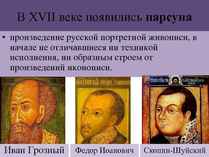 В XVII веке появились парсуна • произведение русской портретной живописи, в начале не отличавшиеся